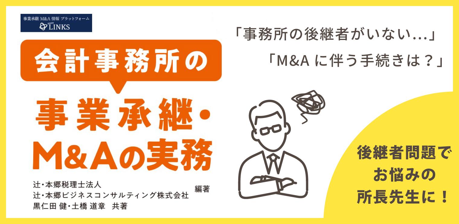 M&A実務
