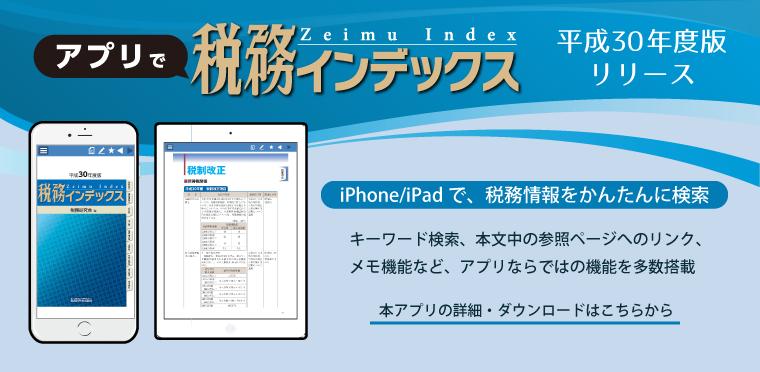 インデックスアプリ