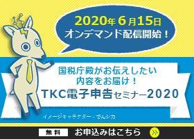 TKC様 200521