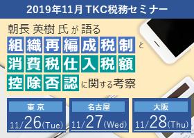 TKC様 191011
