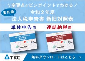 TKC様 200803