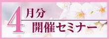4月のセミナー