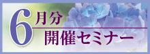 6月のセミナー