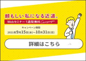 Webセミナー定額プランキャンペーン
