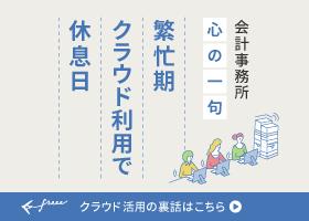 freee様200106