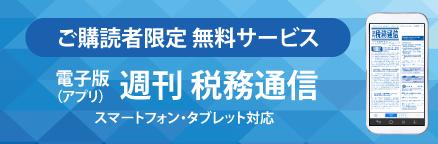 税務通信電子版(アプリ)