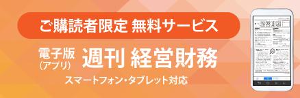 経営財務電子版(アプリ)