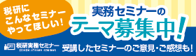 実務セミナーのテーマ募集