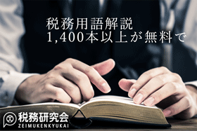 税務用語辞典