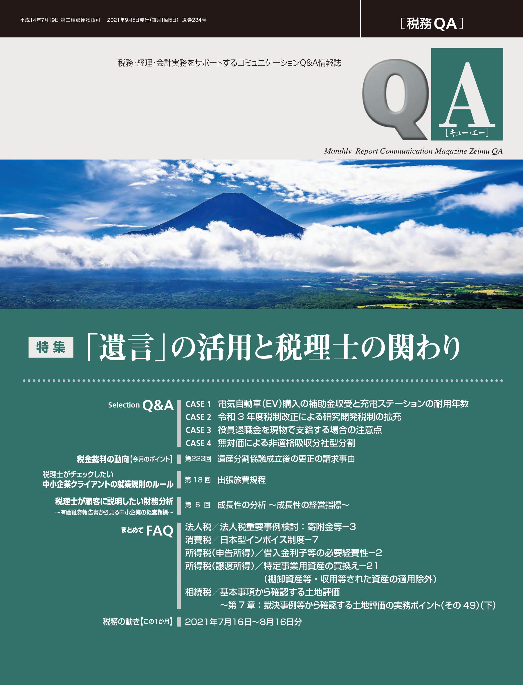 月刊税務QA画像