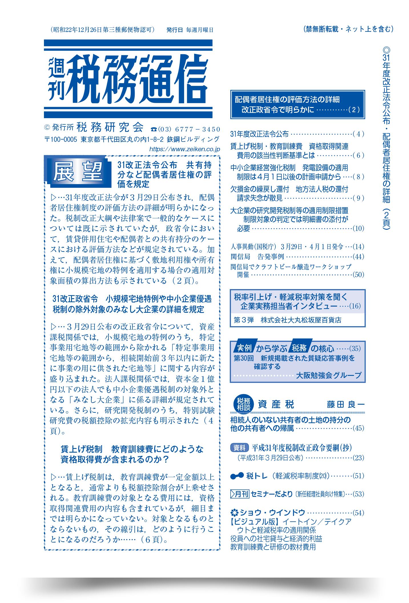 週刊 税務通信 情報誌 税務研...