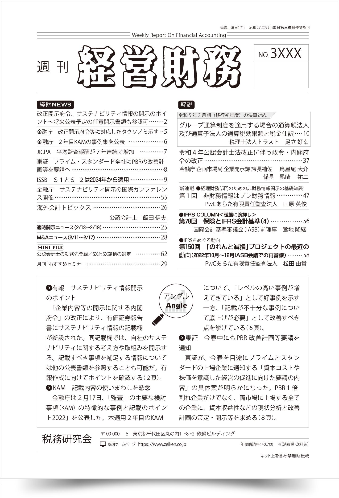 週刊 経営財務|情報誌|税務研究会