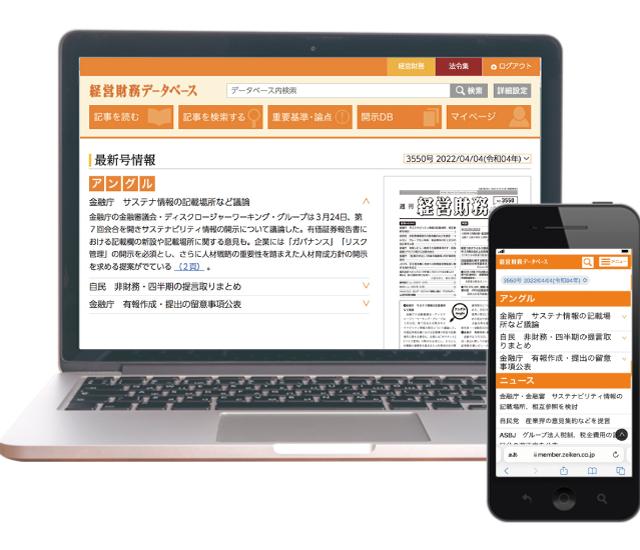 経営財務データベース 情報誌 税務研究会