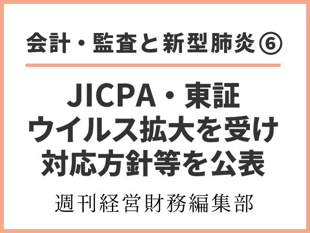 【会計・監査と新型肺炎⑥】JICPA・東証 ウイルス拡大を受け対応方針等を公表