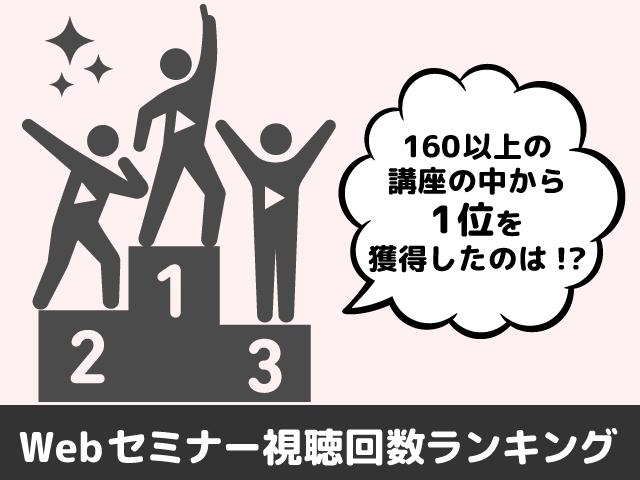 Webセミナー定額プラン 視聴回数ランキング発表!