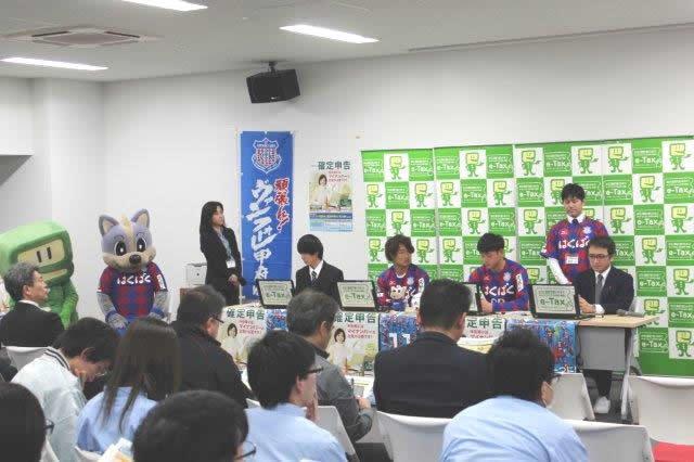 VF甲府の選手2名が申告書作成体験