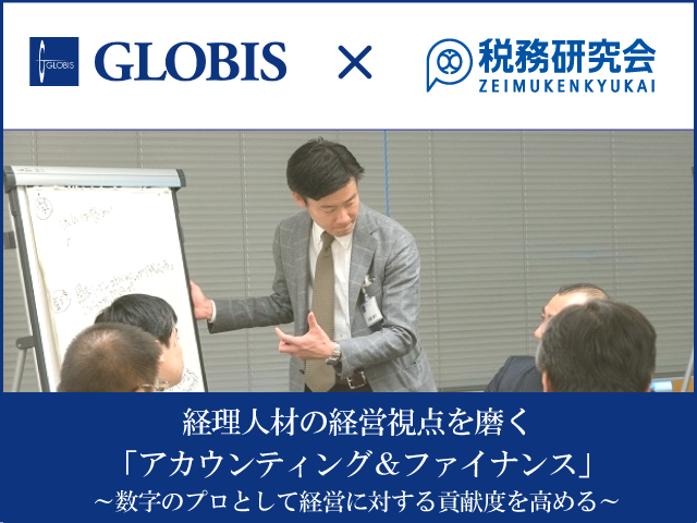 自分で考え、互いに議論する『グロービス×税研』の新企画セミナーを開催します