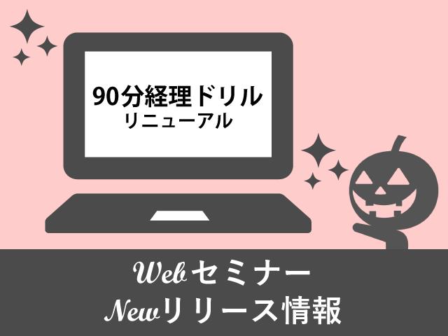 90分経理ドリルリニューアル版配信開始!WebセミナーNewリリース情報