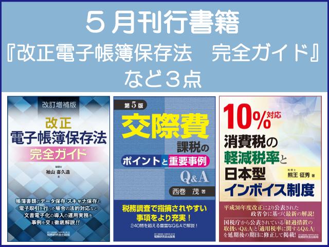 【2018年5月刊行】改正電子帳簿保存法 完全ガイド など3点