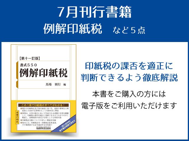 【2018年7月刊行】例解印紙税 など5点