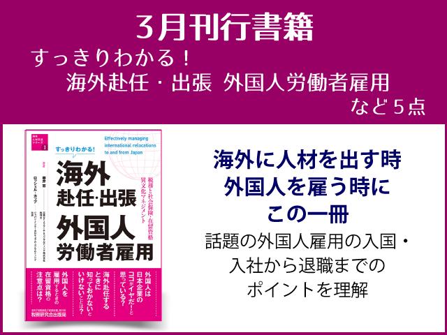 【2019年3月刊行】「すっきりわかる!海外赴任・出張 外国人労働者雇用」など5点
