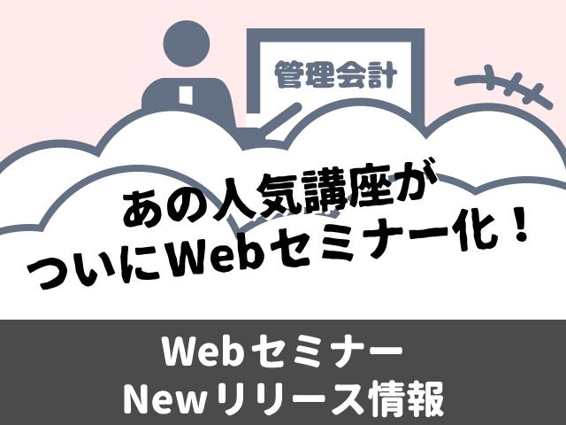 人気講座がついに追加されました!WebセミナーNewリリース情報