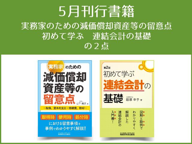 【2019年5月刊行】「実務家のための減価償却資産等の留意点」「初めて学ぶ 連結会計の基礎」の2点