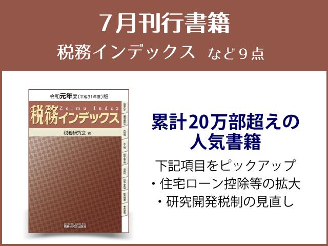 【2019年6月刊行】「税務インデックス」「所得税入門の入門」など9点