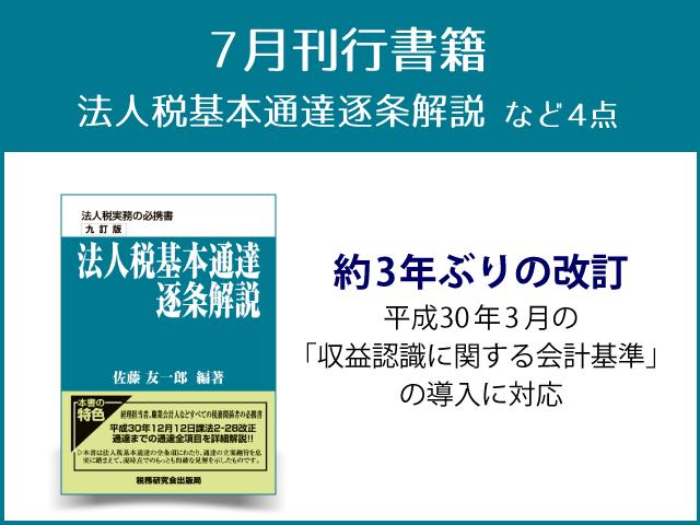 【2019年7月刊行】「法人税基本通達逐条解説」など4点