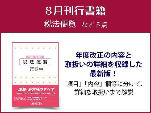 【2019年8月刊行】「税法便覧」など5点