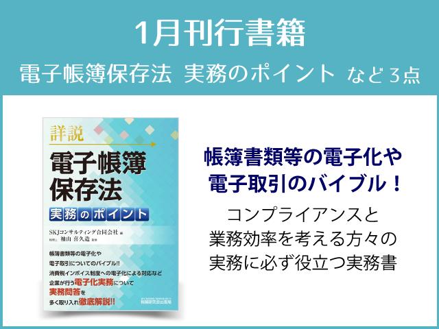 【2020年1月刊行】「<詳説>電子帳簿保存法 実務のポイント」など3点
