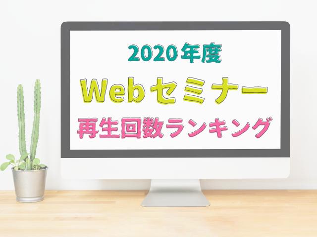 Webセミナー2020年度再生ランキング(総合トップ10、税目・項目別トップ3)発表!