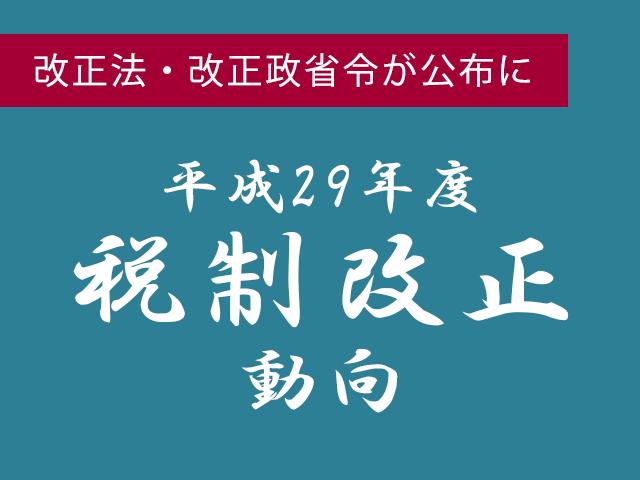 3月31日 29年度改正法・改正政省令が公布に