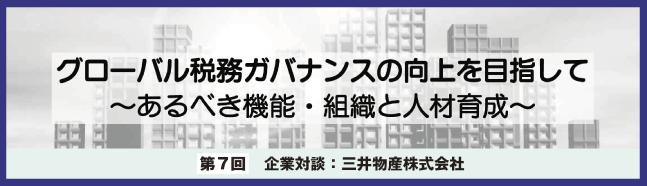 国際税務アイキャッチ_vol.8_本文用.png