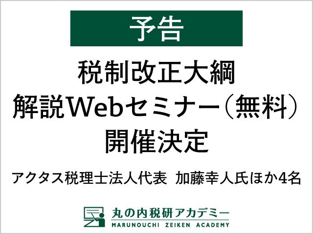 【予告】税制改正大綱解説Webセミナー(無料)を配信します
