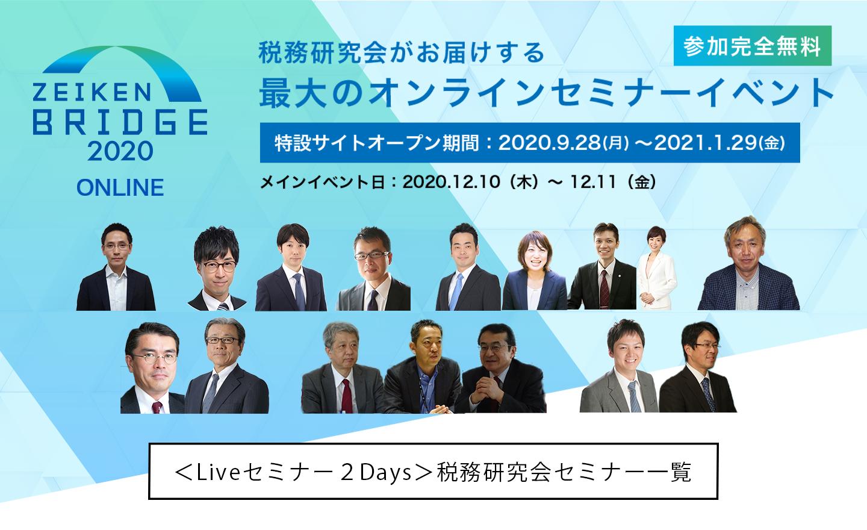 20201201_ニュース用.png