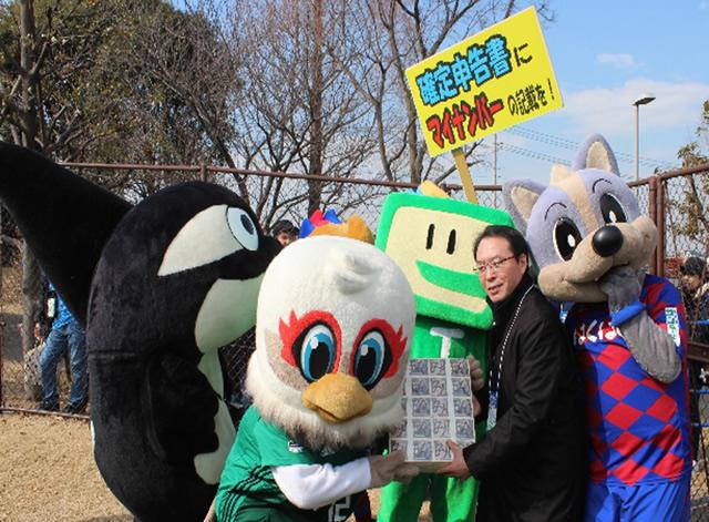 FUJI XEROX SUPER CUP 2018で確定申告をPR