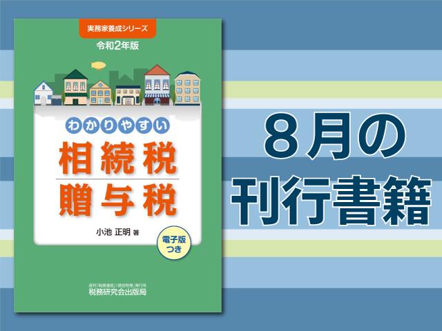 【2020年8月刊行】わかりやすい相続税贈与税 など3点