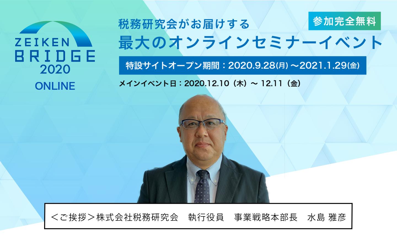 20201208_ニュース用.png