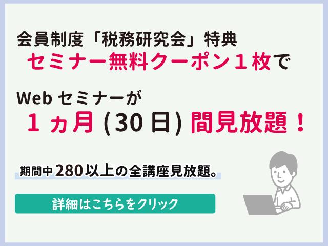 セミナー無料クーポン1枚でWebセミナーが30日間見放題!会員制度「税務研究会」特典