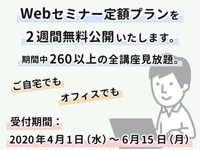 税研Webセミナー全コンテンツ(260講座以上) 無料公開のお知らせ