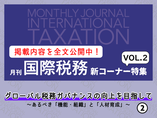 国際税務アイキャッチ_vol.2.png