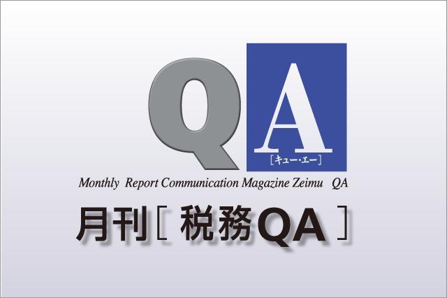 月刊税務QA-2018年12月号 トピックス