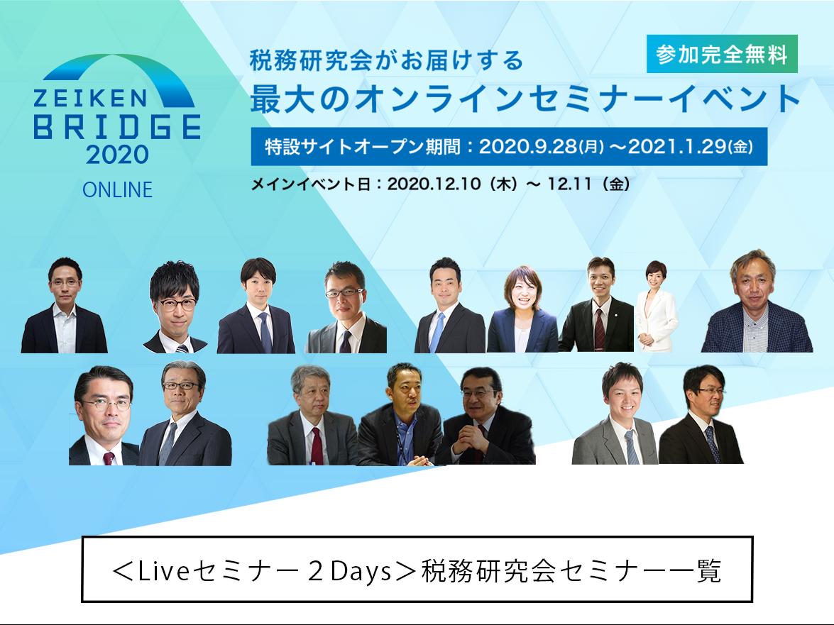 【12/10&12/11開催】Liveセミナー2Days!税務研究会主催セミナーの配信スケジュールをご紹介!【ZEIKEN BRIDGE 2020】