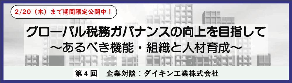国際税務アイキャッチ_特別編_本文用.png