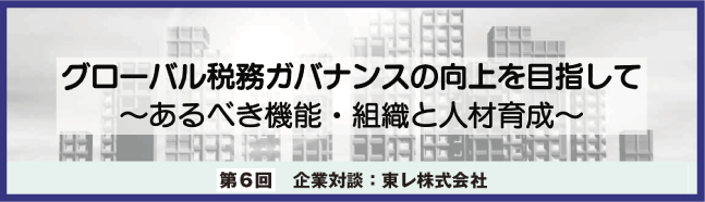 国際税務アイキャッチ_vol.7_本文用.png