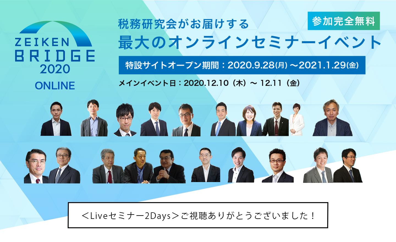 20201215_ニュース用.png