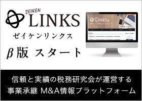 中小企業のM&Aで採用される事業価値評価方法は??【ZEIKEN LINKSの最新収録コンテンツのご案内】