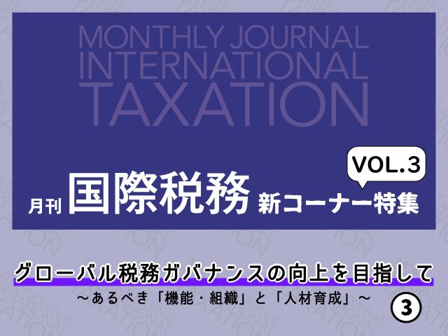 税務部門のあるべき姿、求められる3つの機能とは?【月刊「国際税務」 新コーナー特集 VOL.3】