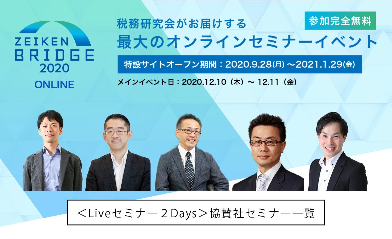 20201124_ニュース用.png